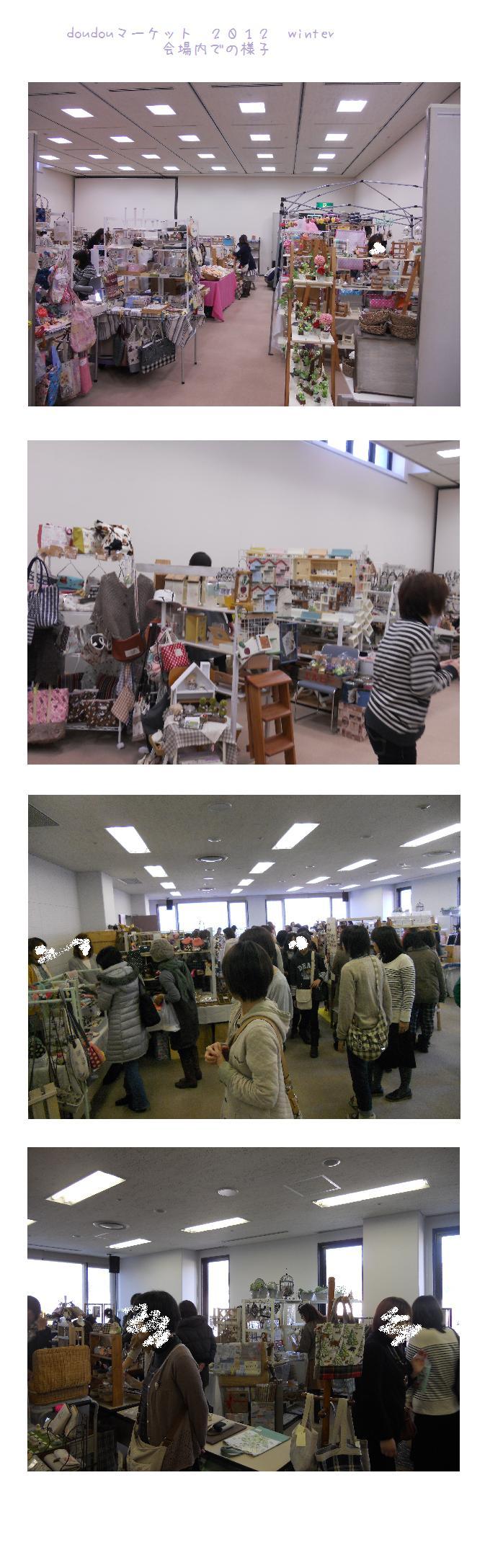 doudouマーケット2012 winter.jpg