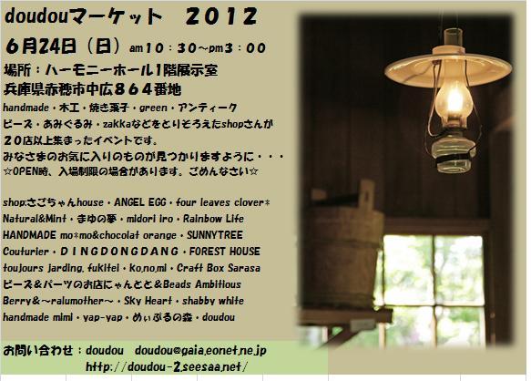 doudouマーケット2012.jpg